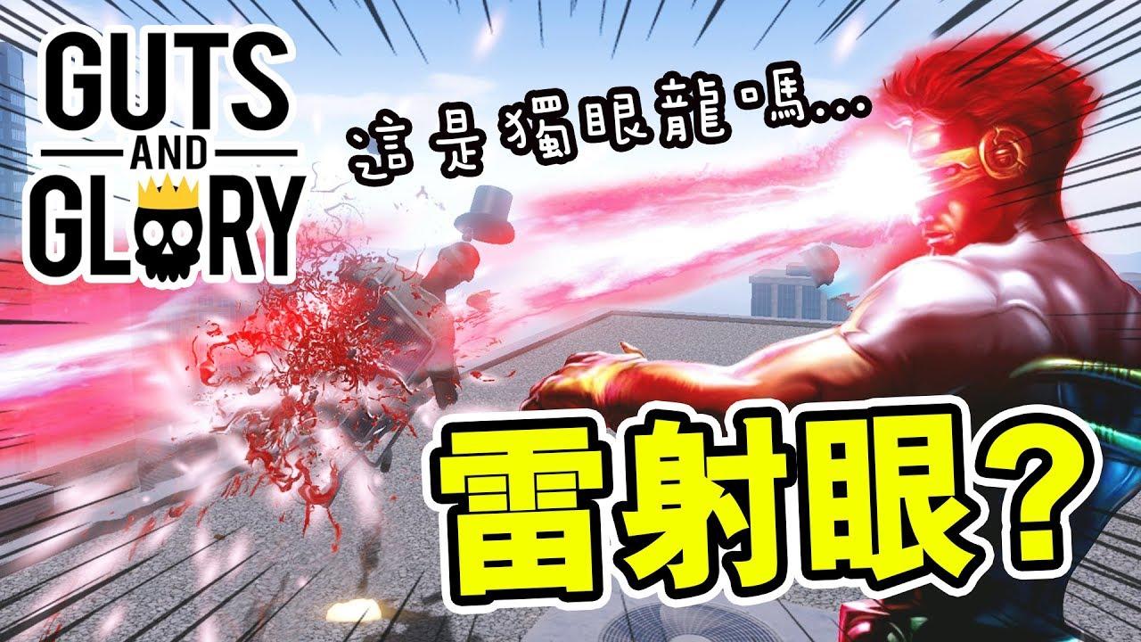 被「飛機撞」是怎樣的?當老伯遇上「X-Men雷射眼」!? GUTS AND GLORY #5 - YouTube