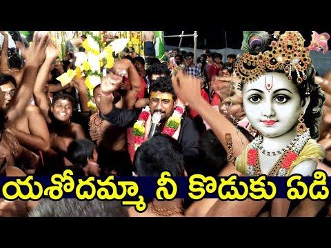 Yasodamma Nee Koduku Yedi Song - Ayyappa Swamy New Songs - Lord krishna Telugu Devotional Songs