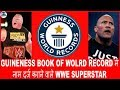 WWE Superstar Who Hold Guinness Book of World Record | Superstar के बड़े बड़े कारनामे