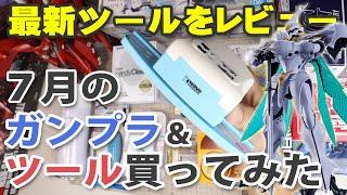 7月のガンプラ&ツール買ってみた 後編 Unboxing Gundam Model & Tools / July Edition Part 2