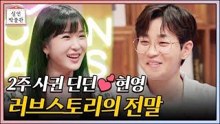 (성지순례?!) 레인보우 조현영딘딘 40세 결혼 [실연박물관] | KBS Joy 210825 방송