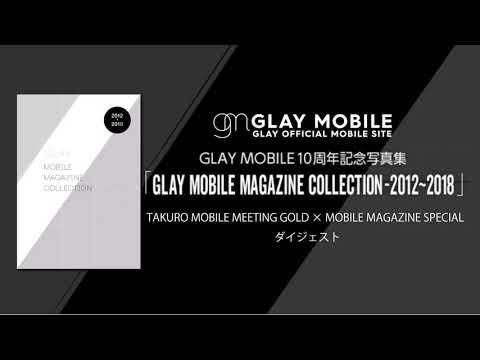 『TAKURO MOBILE MEETING  GOLD × MOBILE MAGAZINE SPECIAL』ダイジェスト