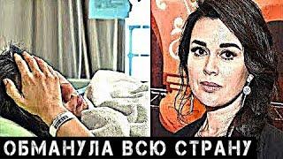 Звёзды в Шоке С Анастасии Заворотнюк: Сорвали Маску!
