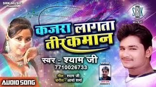 Kajra Lagata Teer Kaman | Shyam Ji | Superhit Bhojpuri Song