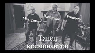 Смотреть клип Ромарио, Алексей Иващенко, Андрей Макаревич - Танец Космонавтов