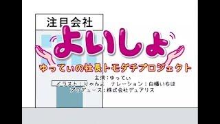 【今回の社長(?)】アサカホーム株式会社 アイドルを目指し日夜頑張って...