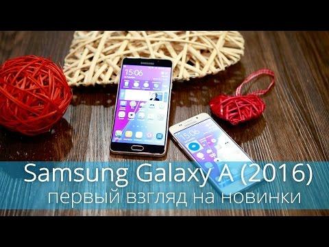 Samsung Galaxy A3 и A7 (2016) - первый взгляд на новинки