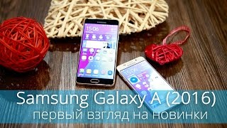 samsung galaxy a3 и a7 2016 первый взгляд на новинки