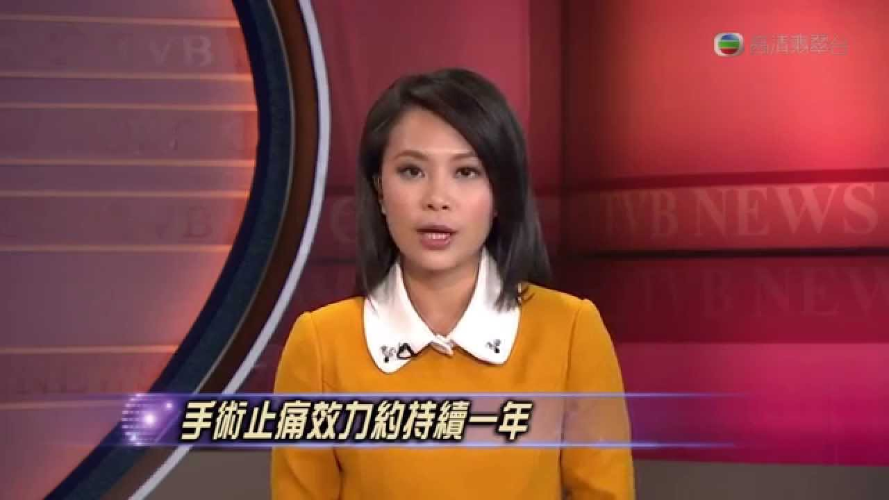 23-12-2013 | 鄭萃雯 | 晚間新聞 ~脊椎神經發炎可引致腰痛 - YouTube