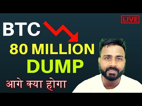 BITCOIN $ 80 Million DUMP/ बिटकॉइन INDIA का FUTURE BRIGHT?