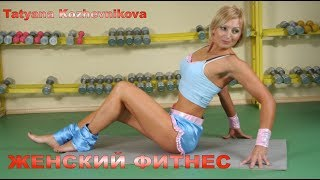 Женский фитнес. Татьяна Кожевникова.