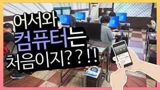 내일직업전문학원-컴퓨터 강좌