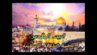 القدس عاصمة الخلافة الإسلامية قبل