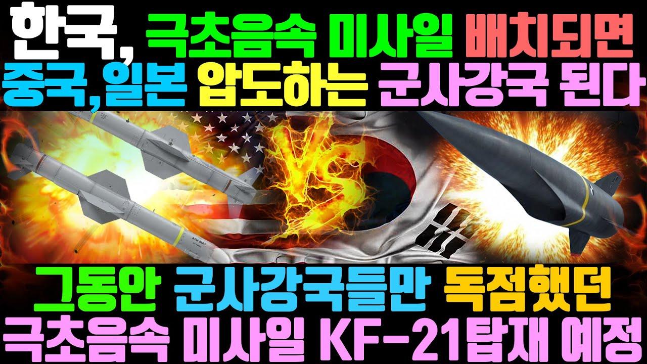 한국, 극초음속 미사일 배치되면  중국,일본 압도하는 군사강국 된다 / 그동안 군사강국들만 독점했던 극초음속 미사일 KF-21 탑재 예정