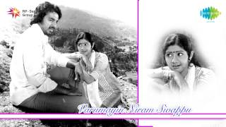 Varumaiyin Niram Sivappu | Theertha Karayinile song