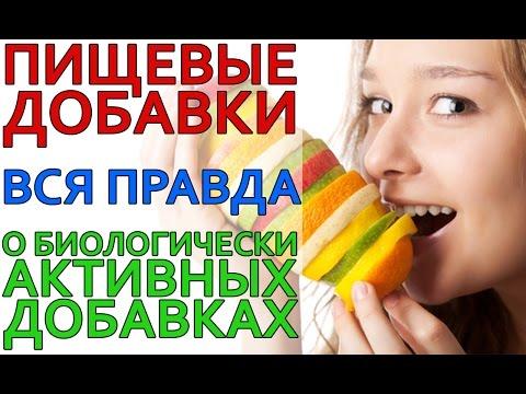 Пищевые Добавки или Вся Правда о Биологически Активные Добавки, Вещества, БАД