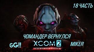 XCOM 2 War of the Chosen 18 Часть Чомандер вернулся