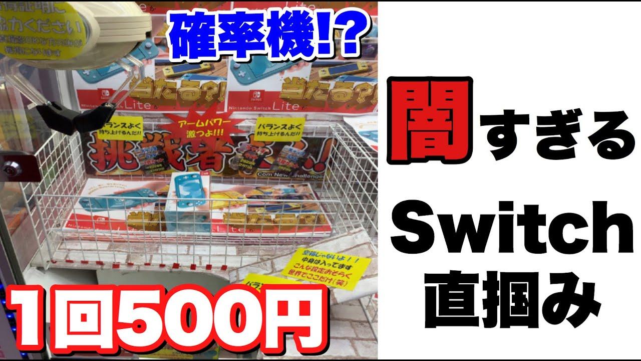 【闇】1回500円のSwitch直掴み設定で獲れるまでやってみた結果www【クレーンゲーム】