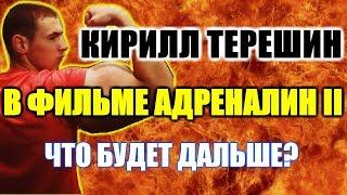 КИРИЛЛ ТЕРЕШИН В ФИЛЬМЕ АДРЕНАЛИН 2