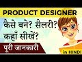 How to become a Product Designer (in Hindi)