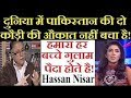 Pakistan is treated as a slave by every countries in this world! Hassan Nisar latest 2018