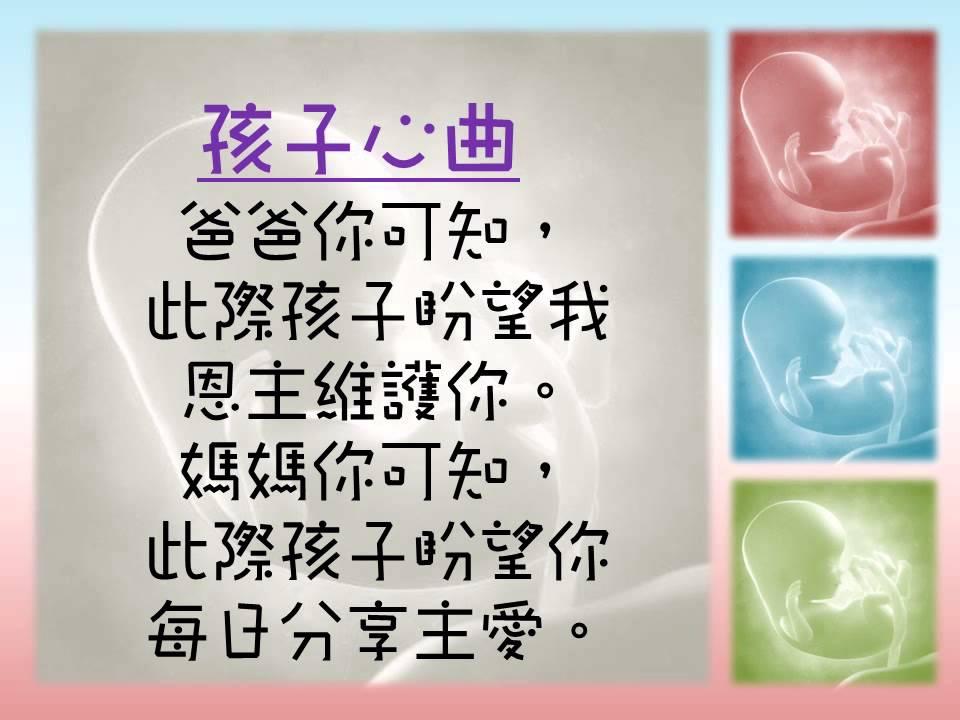 【聚在 Together Channel】詩歌:孩子心曲 - YouTube