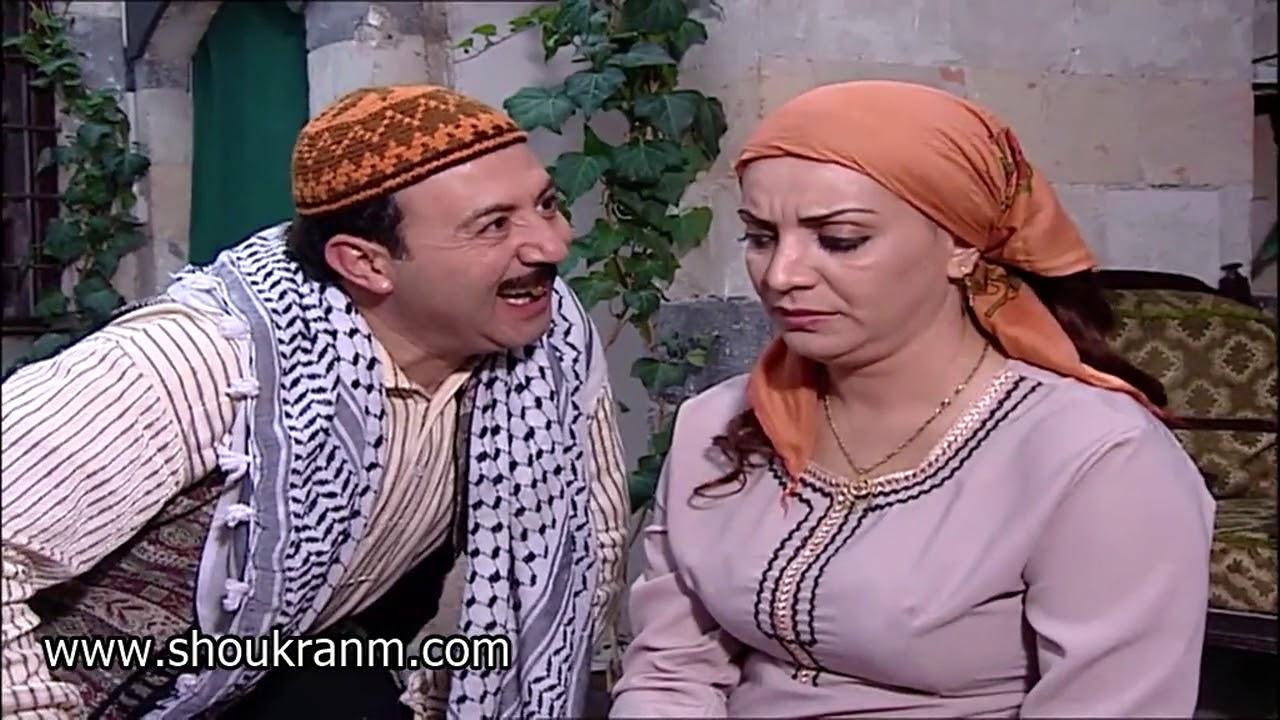 باب الحارة فوزية و ابو بدر اركيلة و رجولة و فوزية حامل محمد خير جراح Youtube
