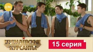 Кремлевские Курсанты 15