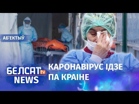 Беларусы патрабуюць каранціну. Навіны 5 красавіка | Белорусы требуют карантина