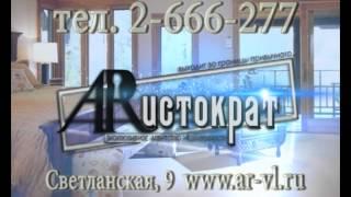 Аренда и продажа квартир во Владивостоке(, 2013-02-04T07:16:58.000Z)