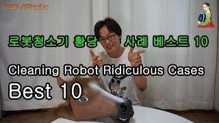 로봇청소기황당사례베스트10/Cleaning Robot …