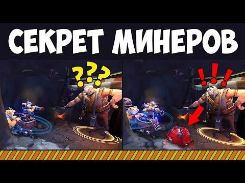 видео: Эту БАНДУ ГОБЛИНОВ боялись ВСЕ БАРЫГИ Доты 2...