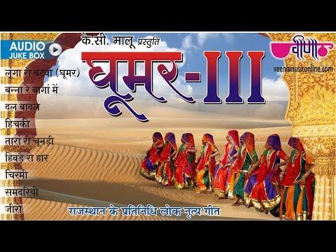Ghoomar Vol. 3 Original    Audio Jukebox    Best Rajasthani Folk Songs    Seema Mishra Hits