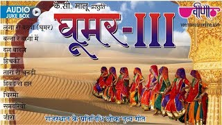 Ghoomar Vol. 3 Original || Audio Jukebox || Best Rajasthani Folk Songs || Seema Mishra Hits