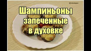 Фаршированные шампиньоны в духовке / Oven baked champignons | Видео Рецепт