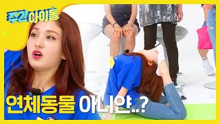 (Weekly Idol EP.266) The highest flexibility I.O.I Somi vs TWICE Dahyun