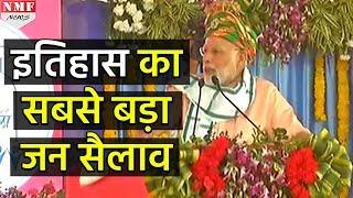 Daman में Modi की Rally में उमड़ा इतिहास का सबसे बड़ा जनसैलाब