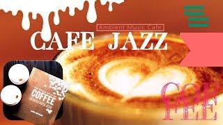 【勉強カフェ】 お洒落ジャズ&BGM - お洒落な音楽のカフェへようこそ。