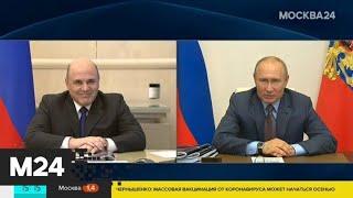 Мишустин рассказал о перспективах восстановления российской экономики - Москва 24