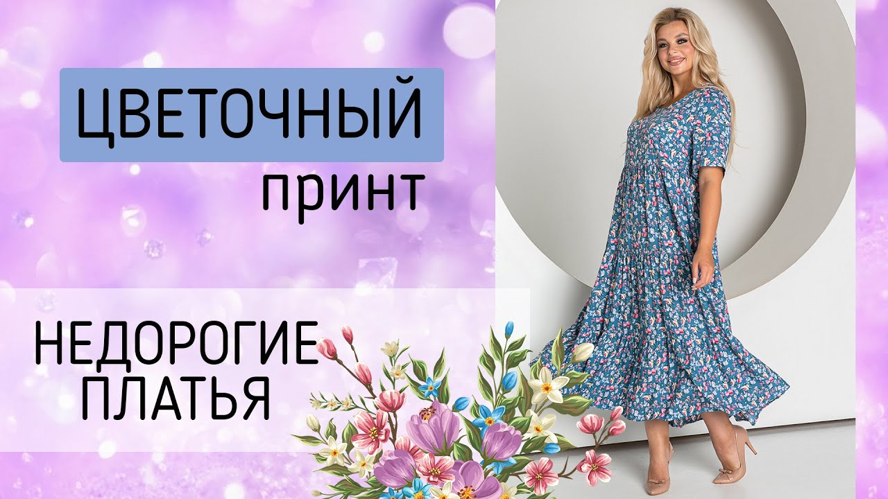 Недорогие женские платья в цветочек