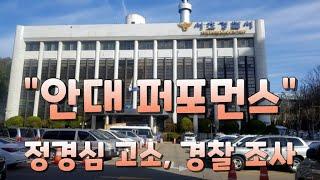 """7.15[2]대검찰청 근무중 이상무&""""안대 퍼포먼스"""" 정경심 고소, 경찰 조사"""