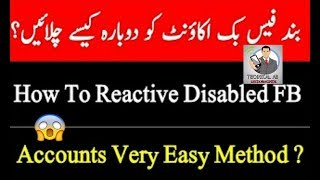 How To Open Facebook Disabled Account Trick 2018 January 21