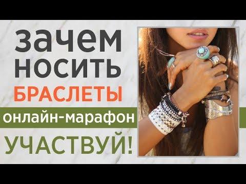 💎ЖЕНСКИЕ БРАСЛЕТЫ💎 Зачем их носить? Академия АЛМА: как выбрать браслет и что он означает.
