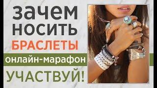 жЕНСКИЕ БРАСЛЕТЫ Зачем их носить? Академия АЛМА: как выбрать браслет и что он означает