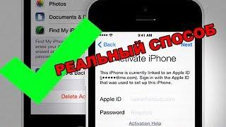Как Поменять Apple ID На iPhone | Отвязать iCloud