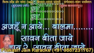Ajahu Na Aaye Balma Sawan Bita Jaye (2 Stanzas) Karaoke With Hindi Lyrics (By Prakash Jain)
