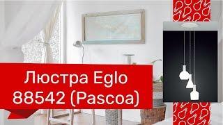 Люстра EGLO 88542 (EGLO 39142 PASCOA) обзор