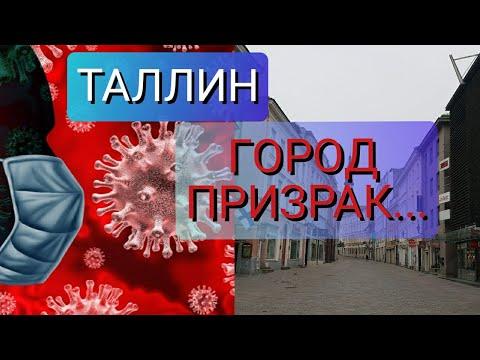 Эстония Таллин.Старый Город и Карантин.Как живет сегодня Таллин-Город Призрак.Коронавирус в Эстонии