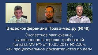 Экспертное заключение по приказу МЗ РФ № 226н как доказательство