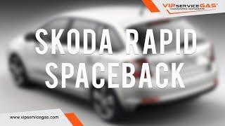 Skoda Rapid Spaceback 1.6 2018-ГБО Landi Renzo-Установка ГБО 4 поколения ВИПсервисГАЗ Харьков